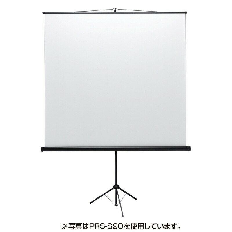 プロジェクタースクリーン 80インチ 床置き 三脚式 [PRS-S80]【サンワサプライ】【大物商品】