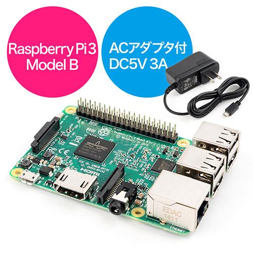 【激安アウトレット】【訳あり】Raspberry Pi 3 Model B(電源アダプタ付き)[TSL--BMRBPI3MBAC]【ブライトンネット】 【送料無料】