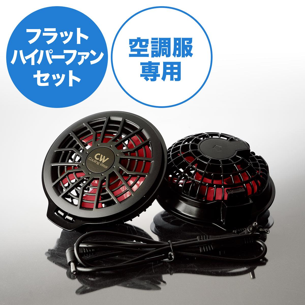 空調風神服専用フラットハイパーファンセット(2個セット) [RD9820H]【サンエス】【送料無料】
