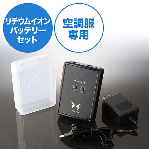 空調風神服専用リチウムイオンバッテリーセット(日本製バッテリー)[RD9870J]【サンエス】【送料無料】
