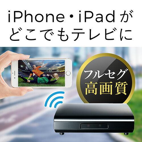 【12月26日値下げしました】ワイヤレス フルセグチューナー iPhone・iPad専用 ワンセグより断然キレイ 高画質 地デジ 無線 WiFi・LTE・4G対応[STV100]【サンワダイレクト限定品】【送料無料】
