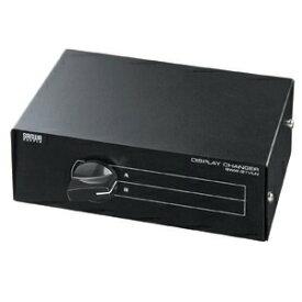 ディスプレイ切替器 手動 パソコン1台:ディスプレイ2台 またはパソコン2台:ディスプレイ1台 モニター 画面 切替機 VGA切替器 ディスプレイ分配器 セレクター 2入力