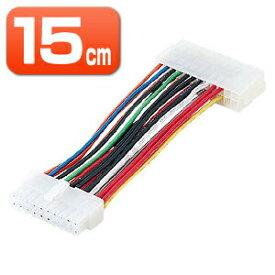内蔵電源ケーブル 変換ケーブル BTX用 15cm 電源コネクタ24pinメス-電源コネクタ20pinオス自作用 PCパーツ DOS/Vパーツ