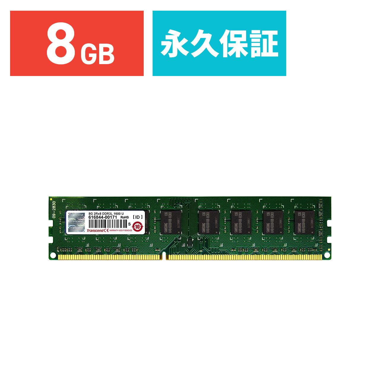 【4月25日値下げしました】Transcend 増設メモリ 8GB DDR3L-1600 PC3L-12800 DIMM PCメモリ メモリー モジュール[TS1GLK64W6H]【ネコポス対応】【楽天BOX受取対象商品】【送料無料】