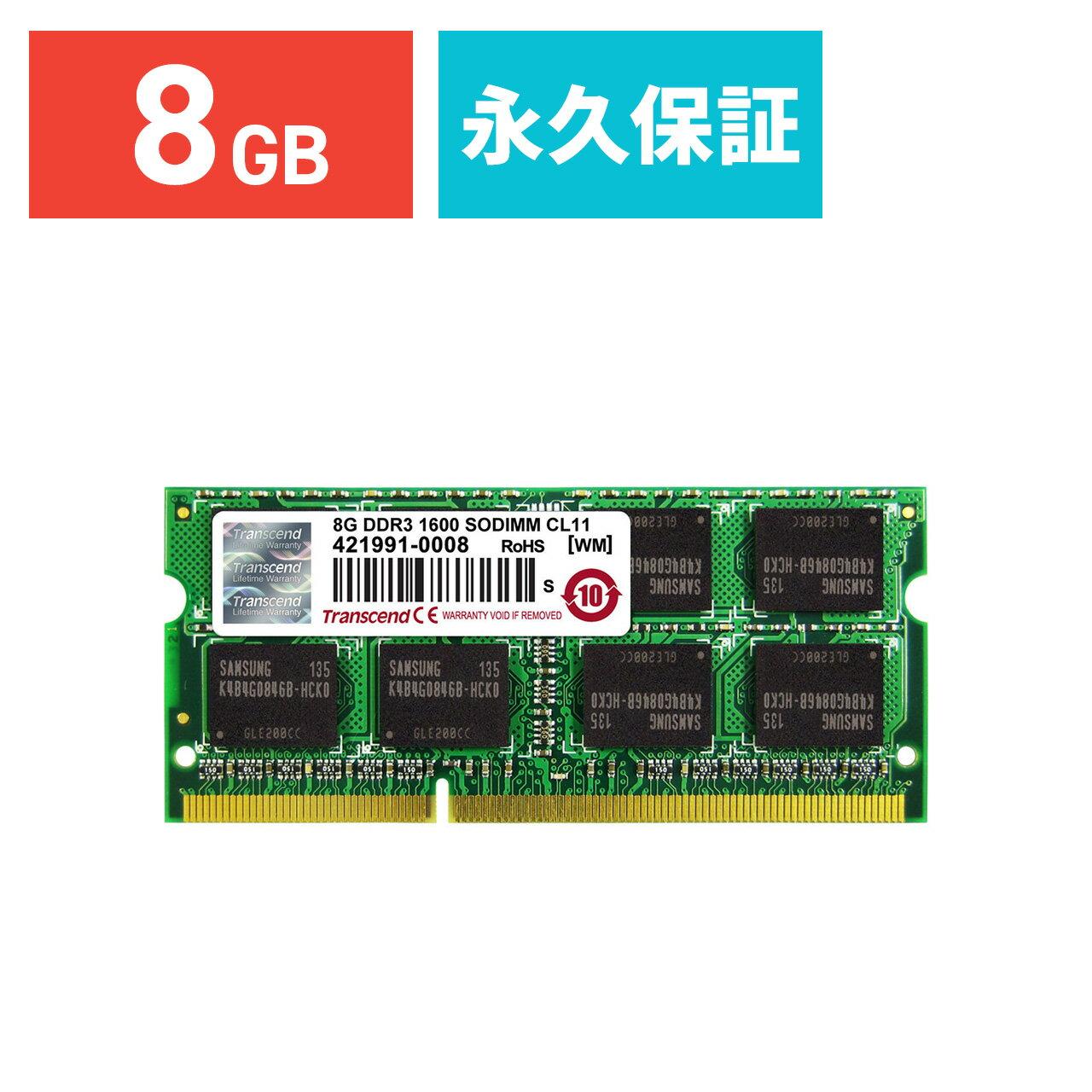 【4月25日値下げしました】Transcend 増設メモリー 8GB ノートPC用 PC3-12800 DDR3-1600[TS1GSK64V6H]【送料無料】