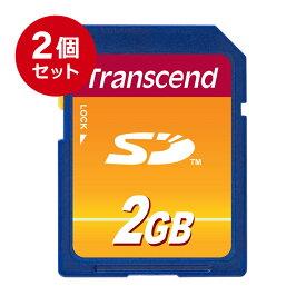 【まとめ割 2個セット】Transcend SDカード 2GB 5年保証 Wii対応 SDメモリーカード 入学 卒業