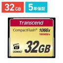 Transcend コンパクトフラッシュ 32GB 1066倍速 永久保証 [TS32GCF1000]【送料無料】