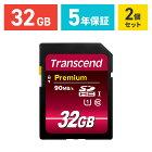 【まとめ割 2個セット】Transcend SDカード 32GB Class10 UHS-I 400x 5年保証 入学 卒業 32 2枚
