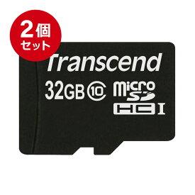 【まとめ割 2個セット】Transcend microSDカード 32GB Class10 5年保証 マイクロSD microSDHC クラス10 スマホ SD 入学 卒業
