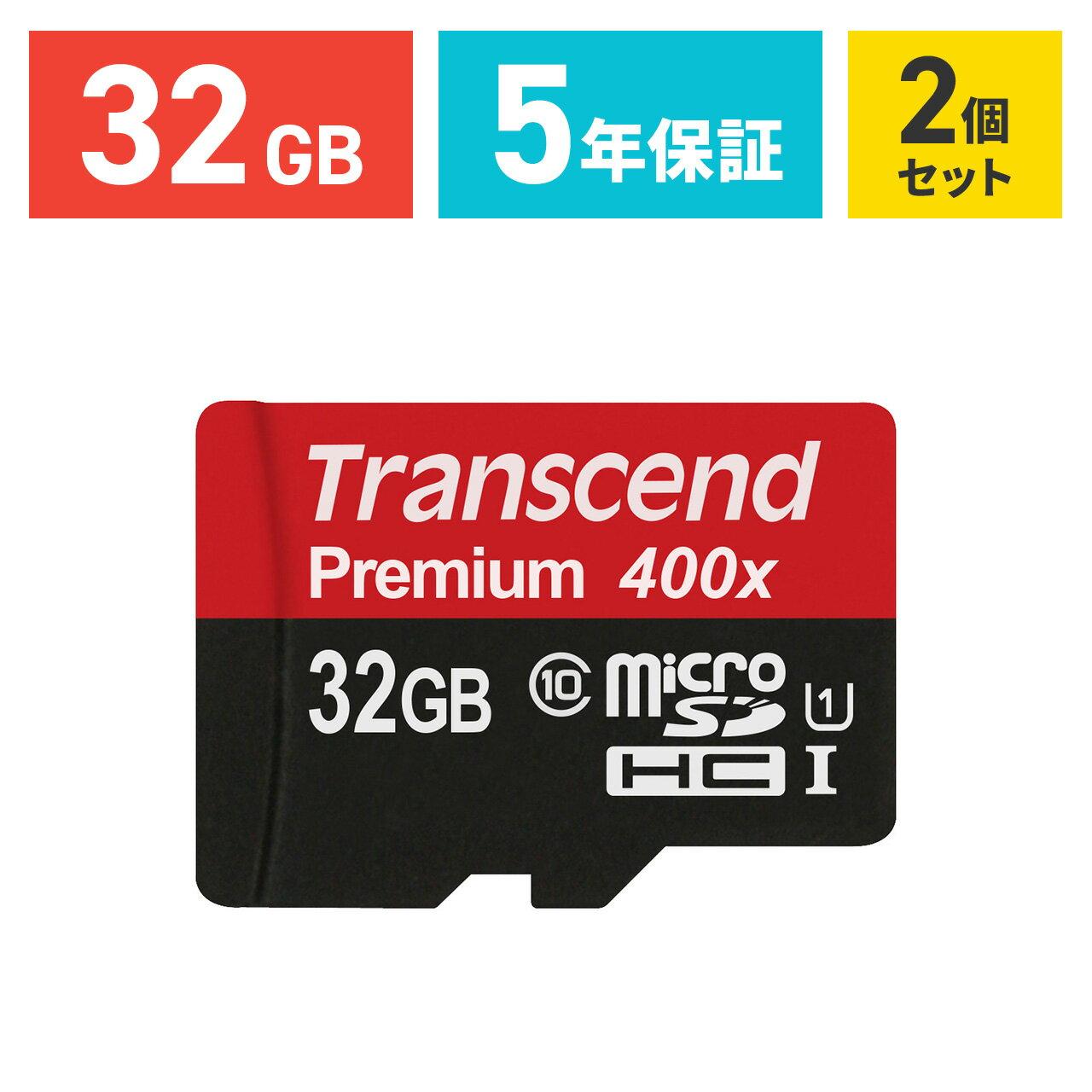 【まとめ割 2個セット】Transcend microSDカード 32GB Class10 UHS-I 5年保証 マイクロSD microSDHC クラス10 スマホ SD 入学 卒業[TS32GUSDCU1]【ネコポス対応】【楽天BOX受取対象商品】