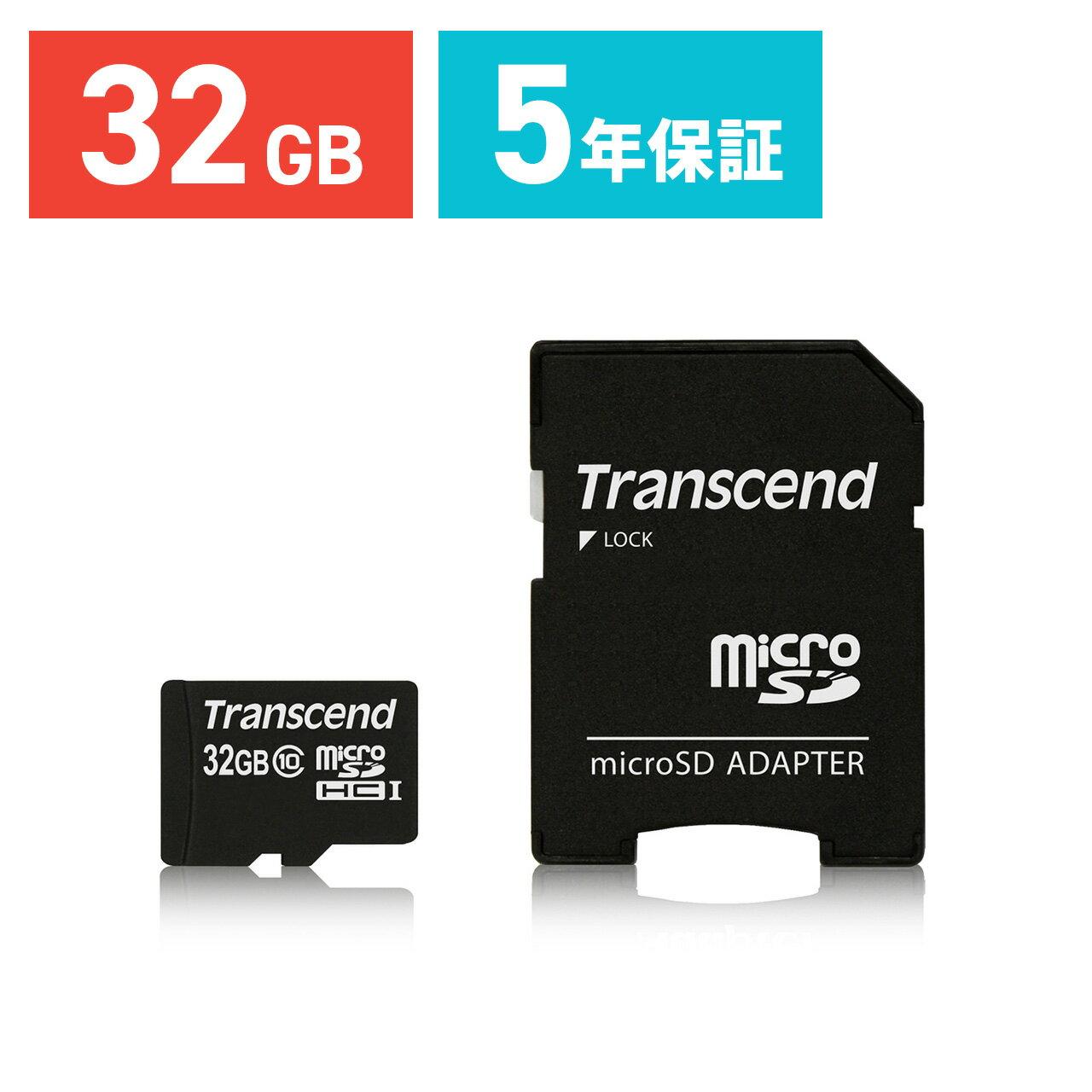 【1月17日値下げしました】Transcend microSDカード 32GB Class10 5年保証 マイクロSD microSDHC SDアダプター付 New 3DS対応 クラス10 スマホ SD 入学 卒業[TS32GUSDHC10]【ネコポス専用】【今だけ送料無料!】