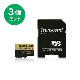 【まとめ割 3個セット】Transcend microSDカード 32GB 高耐久 ドライブレコーダー向け Class10 2年保証 マイクロSD microSDHC クラス10 SDカード変換アダプタ付 入学 卒業
