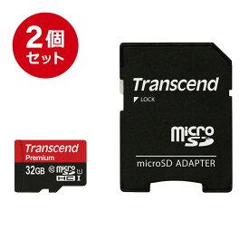 【まとめ割 2個セット】Transcend microSDカード 32GB Class10 UHS-I 5年保証 マイクロSD microSDHC SDアダプター付 クラス10 スマホ SD 入学 卒業