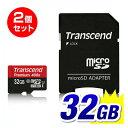 【送料無料】【ネコポス専用】【まとめ割 2個セット】 Transcend microSDカード 32GB Class10 UHS-1 永久保証 マイク…