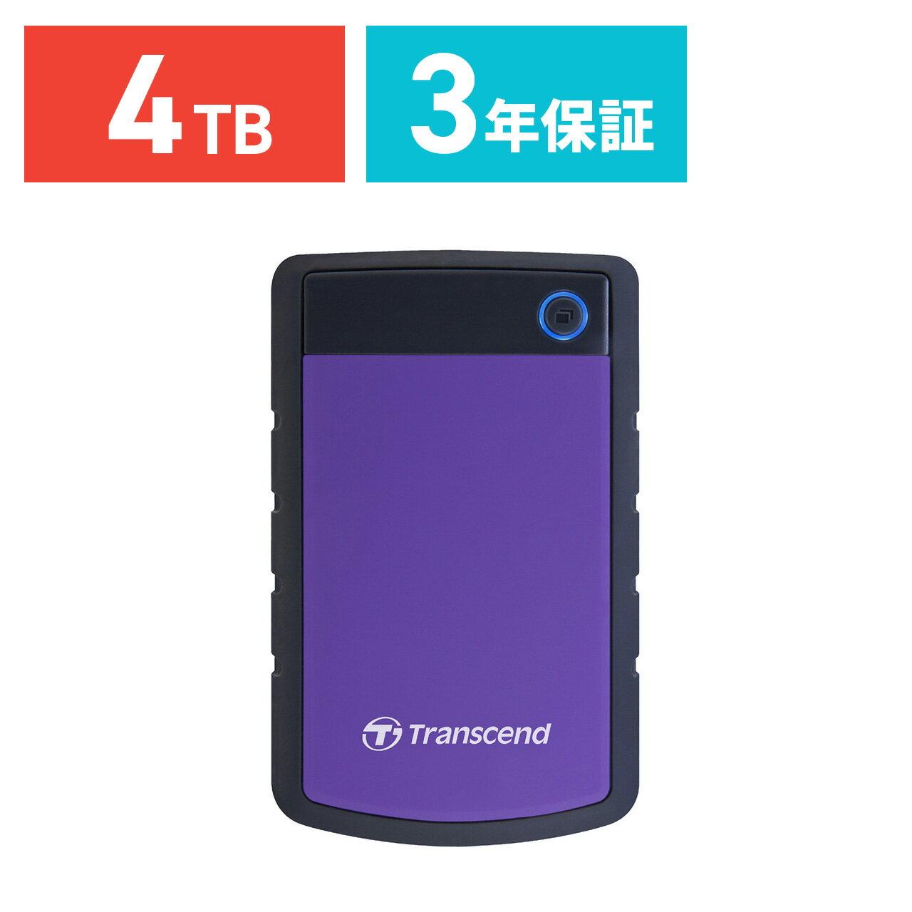 【ケース付き!】Transcend ポータブルHDD 4TB StoreJet 25H3P USB3.0 耐衝撃 3年保証 ハードディスク 外付けHDD ポータブルハードディスク[TS4TSJ25H3P]【送料無料】
