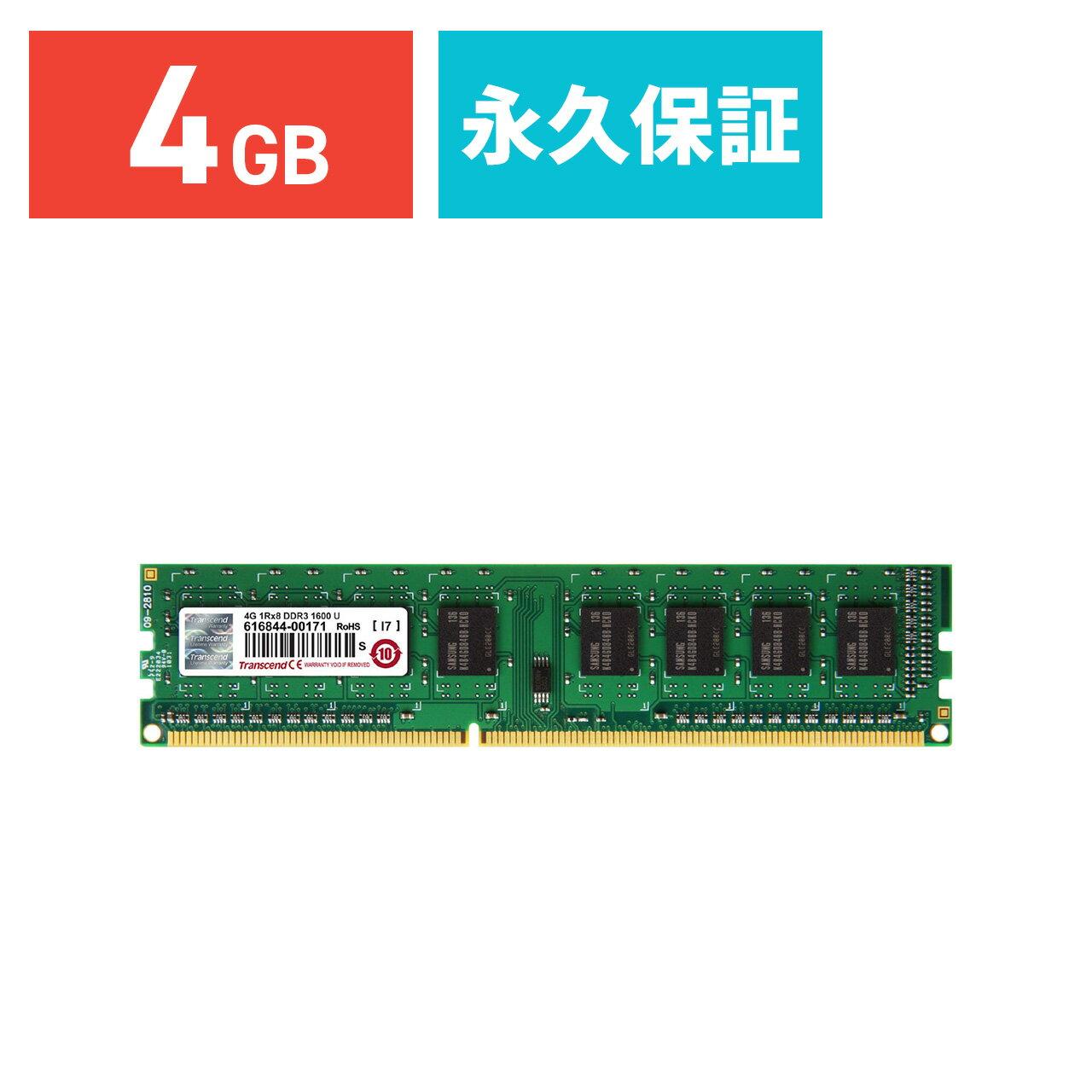 【ネコポス専用】Transcend 増設メモリー 4GB デスクトップ用 DDR3-1600 PC3-12800 1.5V DIMM 240pin PCメモリ メモリーモジュール [TS512MLK64V6H]【送料無料】