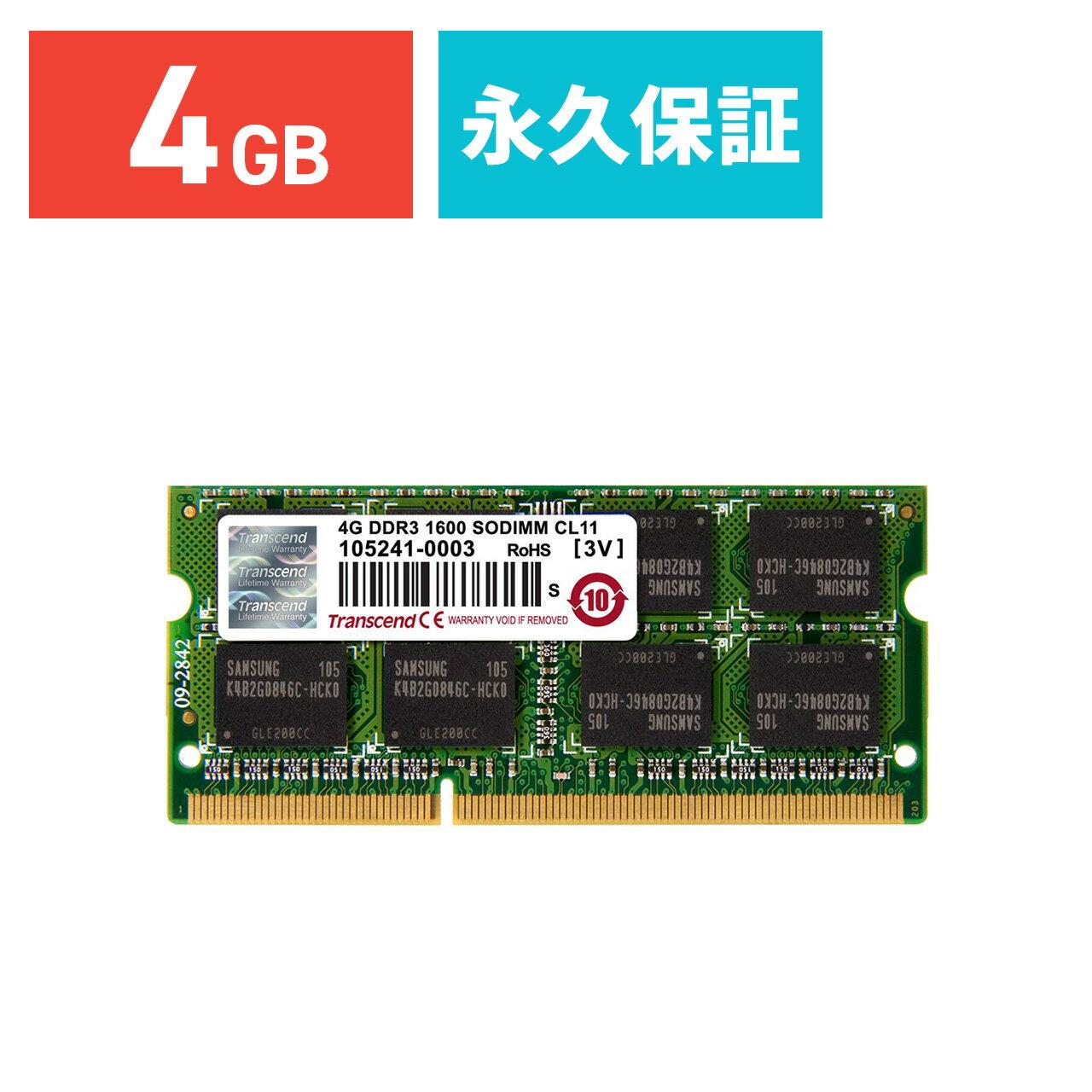 【4月25日値下げしました】Transcend 増設メモリ 4GB ノートPC用 DDR3-1600 PC3-12800 SO-DIMM PCメモリ メモリーモジュール[TS512MSK64V6N]【ネコポス対応】【楽天BOX受取対象商品】【送料無料】