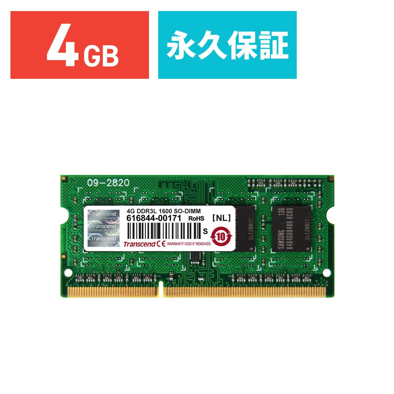 【3月15日値下げしました】Transcend 増設メモリー 4GB ノートPC用 DDR3L-1600 PC3L-12800 204pin PCメモリ メモリーモジュール [TS512MSK64W6H]【ネコポス専用】【送料無料】
