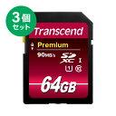 【まとめ割 3個セット】Transcend SDカード 64GB Class10 UHS-I Premium SDXC 5年保証 メモリーカード クラス10 入学 卒業