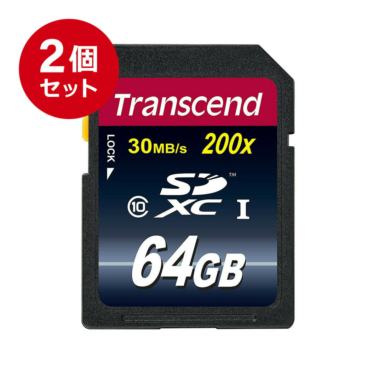 【9月14日値下げしました】【まとめ割 2個セット】Transcend SDカード 64GB Class10 Ultimate SDXC メモリーカード クラス10 入学 卒業[TS64GSDXC10]【送料無料】