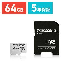 Transcend microSDカード 64GB Class10 UHS-I U1 SD変換アダプタ付き 5年保証 マイクロSD microSDXC SDアダプター付 クラス10 スマホ SD 入学 卒業
