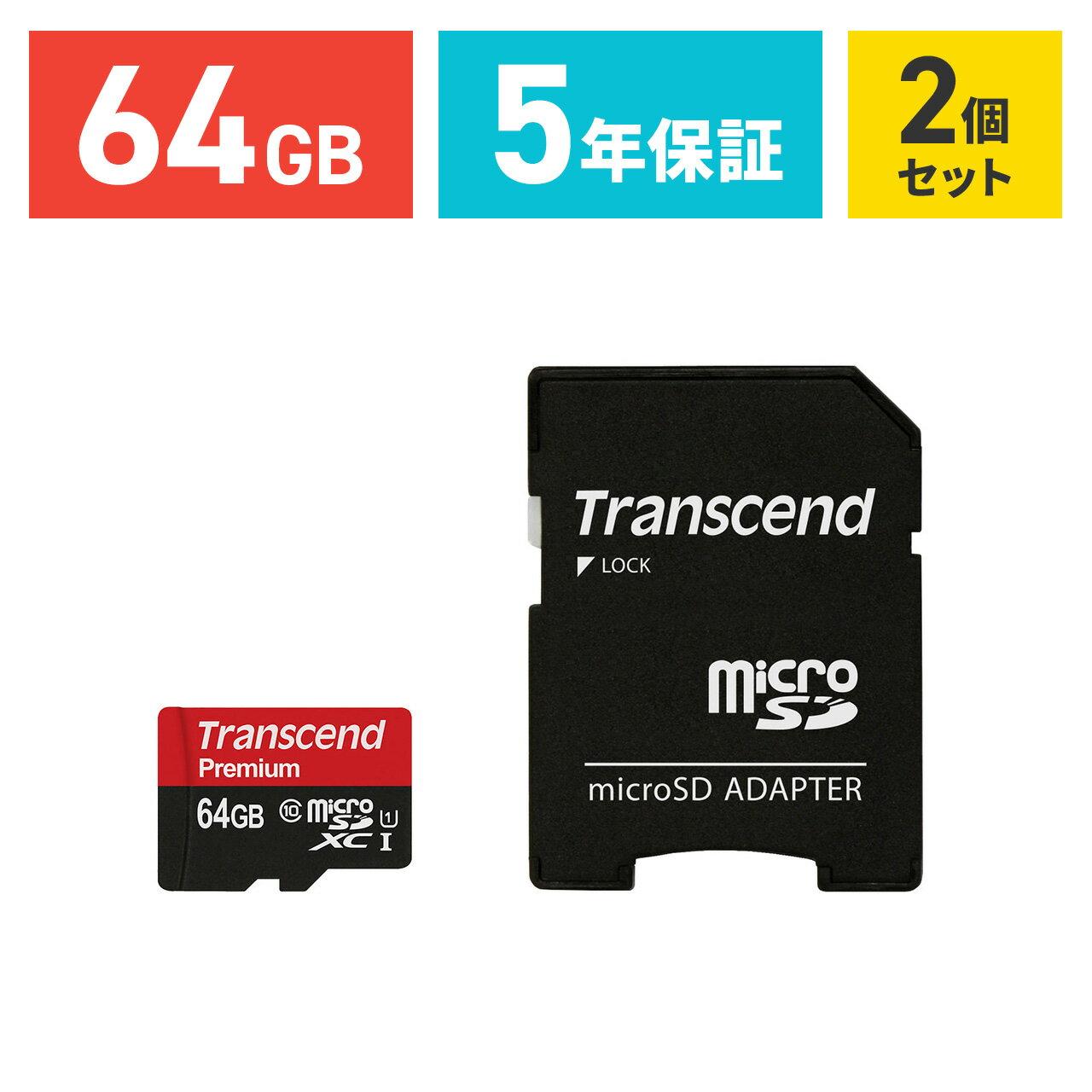 【1月17日値下げしました】【まとめ割 2個セット】Transcend microSDカード 64GB Class10 UHS-I 5年保証 マイクロSD microSDXC SDアダプター付 クラス10 スマホ SD 入学 卒業[TS64GUSDU1]【ネコポス専用】【送料無料】