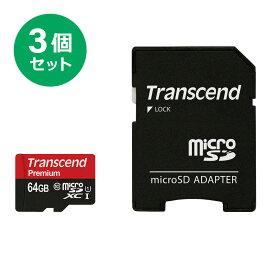 【まとめ割 3個セット】Transcend microSDカード 64GB Class10 UHS-I 5年保証 マイクロSD microSDXC SDアダプター付 クラス10 スマホ SD 入学 卒業