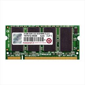 Transcend 増設メモリー 512MB ノートPC用 SODIMM DDR-333 PC-2700 PCメモリ メモリーモジュール