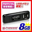 【送料無料】Transcend MP3プレーヤー 8GB MP330 T.sonic330 ブラック FMラジオ搭載 敬老の日 ギフト プレゼントに最…
