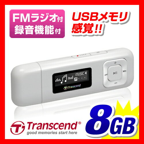 Transcend MP3プレーヤー 8GB MP330 T.sonic330 ホワイト FMラジオ搭載 [TS8GMP330W]【送料無料】
