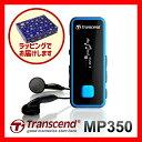 【ラッピング専用型番】Transcend MP3プレーヤー 8GB MP350 T.sonic350 耐衝撃 防滴 FMラジオ搭載 [TS8GMP350B]【楽…
