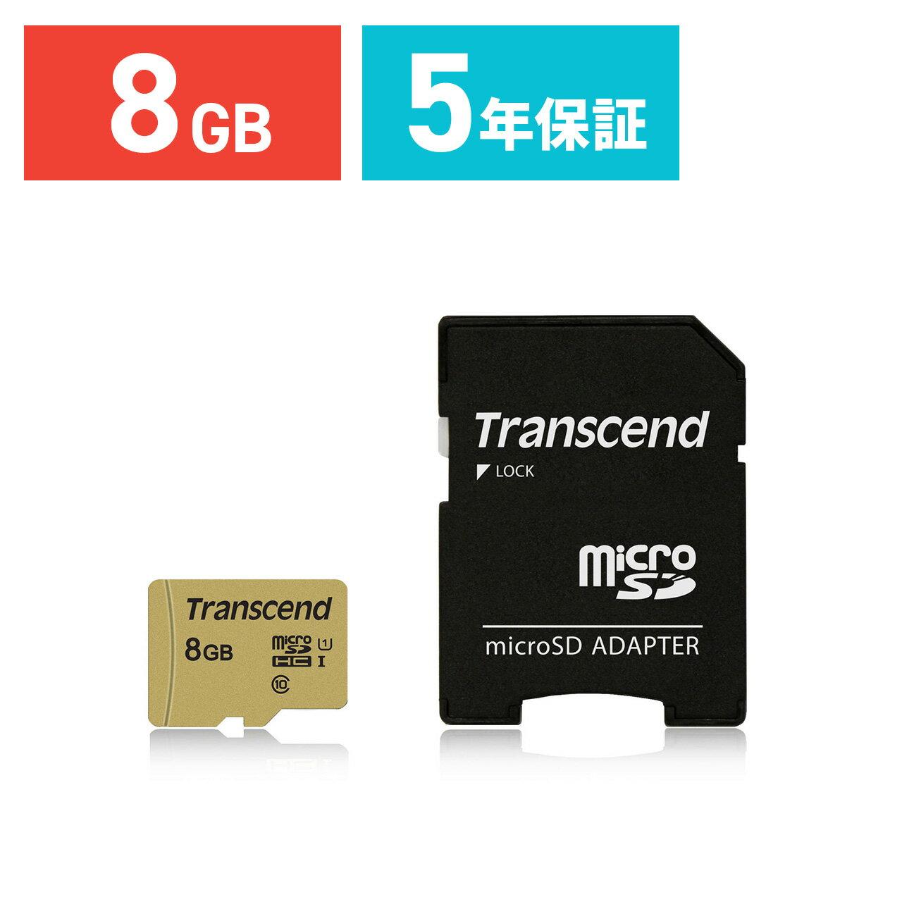 Transcend microSDカード 8GB ハイグレードタイプ Class10 UHS-I microSDHCカード 5年保証 マイクロSD クラス10 スマホ SD[TS8GUSD500S]【ネコポス対応】【楽天BOX受取対象商品】