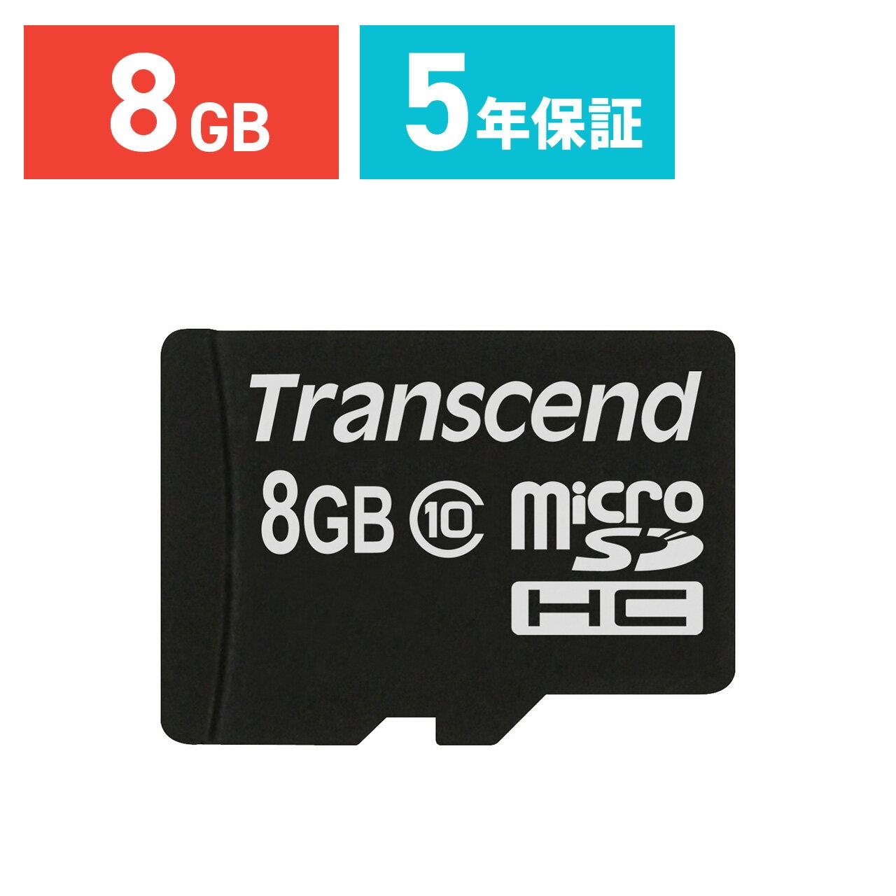 【4月25日値下げしました】Transcend microSDカード 8GB Class10 5年保証 マイクロSD microSDHC クラス10 スマホ SD 入学 卒業[TS8GUSDC10]【ネコポス対応】【楽天BOX受取対象商品】