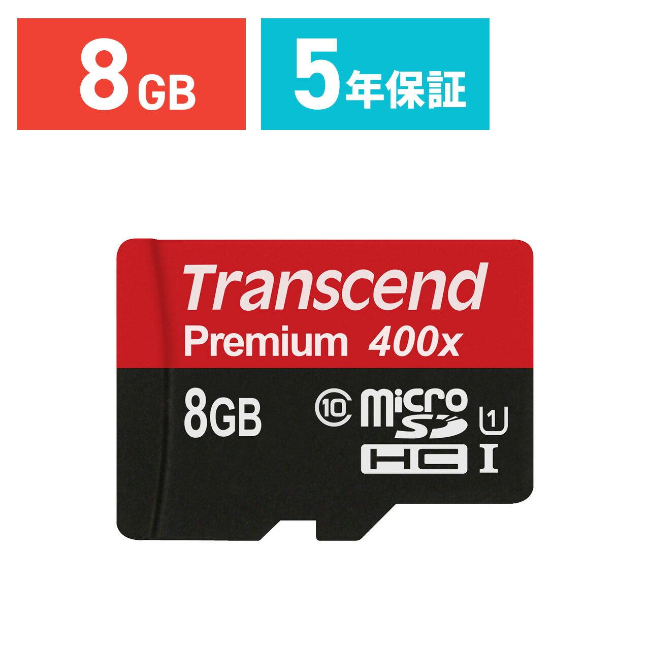 【4月25日値下げしました】Transcend microSDカード 8GB Class10 UHS-I 5年保証 マイクロSD microSDHC 最大転送速度60MB/s クラス10 スマホ 入学 卒業[TS8GUSDCU1]【ネコポス対応】【楽天BOX受取対象商品】