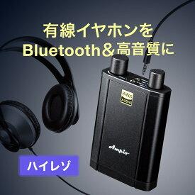 Ampio VD-688 Bluetoothポータブルアンプ ヘッドホンアンプ 高音質 ハイレゾ対応 AAC LDAC対応 光デジタル対応 USB-DAC オーディオアダプタ