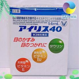 大正製薬 アイリス40 14ml 【第3類医薬品】
