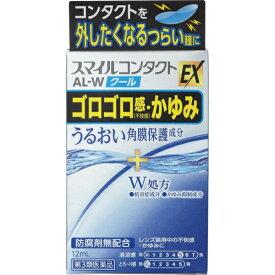 【第3類医薬品】【お安く発送できます】スマイルコンタクトEX AL-W クール(12ml) 目薬・洗眼剤/目薬/コンタクト用目薬【購入個数により自動的佐川急便に変更することがございます】