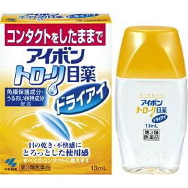 【第3類医薬品】【お安く発送できます】アイボン トローリ目薬 ドライアイ(13ml) 花粉 目薬 コンタクトしたまま 目の乾き 角膜保護 あいぼん【購入個数により自動的佐川急便に変更することがございます】