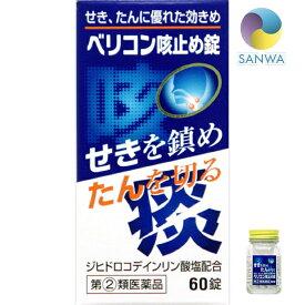 【第(2)類医薬品】中外医薬生産株式会社ベリコン咳止め錠 60錠入