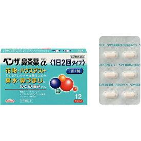 【第(2)類医薬品】【お安く発送できます】ベンザ鼻炎薬α(1日2回タイプ) 12錠 アレルギー性鼻炎、のどの痛みにもよく効く鼻炎薬【購入個数により自動的佐川急便に変更することがございます】