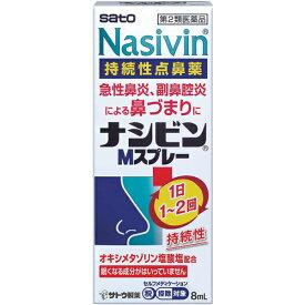 【第2類医薬品】【お安く発送できます】ナシビンMスプレー(8ml) 点鼻薬 鼻炎スプレー【購入個数により自動的佐川急便に変更することがございます】