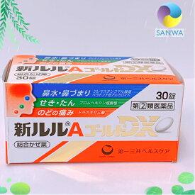 第一三共ヘルスケア 新ルルAゴールドDX 30錠【指定第2類医薬品】【4987107611437】