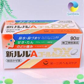 第一三共ヘルスケア 新ルルAゴールドDX 90錠【指定第2類医薬品】【4987107611451】