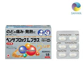 【指定第2類医薬品】ベンザブロックLプラス 18錠【4987123700771】【2個までクリックポスト対応できます】