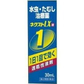 【第2類医薬品】【お安く発送できます】 ネクストLX液 30mL 水虫・たむしに 【購入個数により自動的佐川急便に変更することがございます】