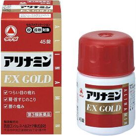 【第3類医薬品】アリナミンEX ゴールド(セルフメディケーション税制対象)(45錠)【アリナミン】【4987123701341】