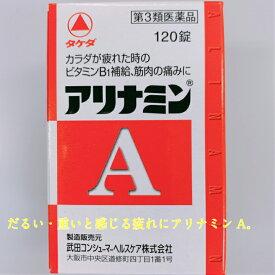武田CH アリナミンA 120錠 【第3類医薬品】【4987123146289】