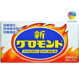 ライオン(株)新グロモントA(100mL*10本入)【医薬部外品】【4903301158028】