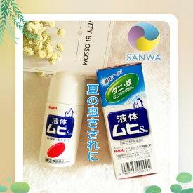 【指定第2類医薬品】池田模範堂 液体ムヒS2a 50ml 【4987426002091】