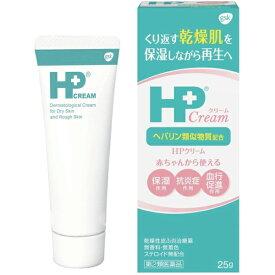 【第2類医薬品】【お安く発送できます】HPクリーム(25g) 肌荒れ・角化症・乾燥肌の保湿に【購入個数により自動的佐川急便に変更することがございます】